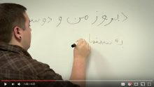 Persian writing